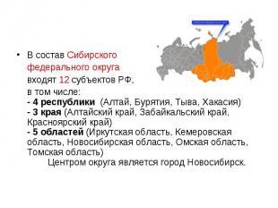 В состав Сибирского федерального округа входят 12 субъектов РФ, в том числ
