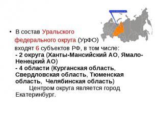 В состав Уральского федерального округа (УрФО) входят 6 субъектов РФ, в том числ