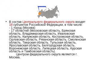 В состав Центрального федерального округа входят 18 субъектов Российской Федерац