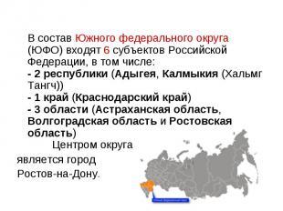 В состав Южного федерального округа (ЮФО) входят 6 субъектов Российской Федераци