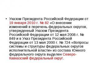 Указом Президента Российской Федерации от 19 января 2010 г. № 82 «О внесении изм