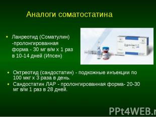 Аналоги соматостатина Ланреотид (Соматулин) -пролонгированная форма - 30 мг в/м