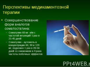 Перспективы медикаментозной терапии Совершенствование форм аналогов соматостатин