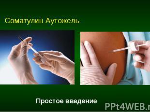 Соматулин Аутожель