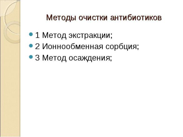 1 Метод экстракции; 1 Метод экстракции; 2 Ионнообменная сорбция; 3 Метод осаждения;