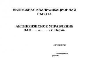 ВЫПУСКНАЯ КВАЛИФИКАЦИОННАЯ РАБОТА Автор работы: