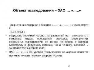 Объект исследования – ЗАО … «…..» - Закрытое акционерное общество «…… «………….» су
