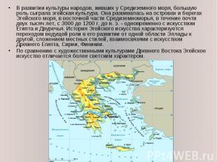 В развитии культуры народов, живших у Средиземного моря, большую роль сыграла эг