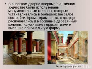 В Кносском дворце впервые в античном зодчестве были использованы монументальные