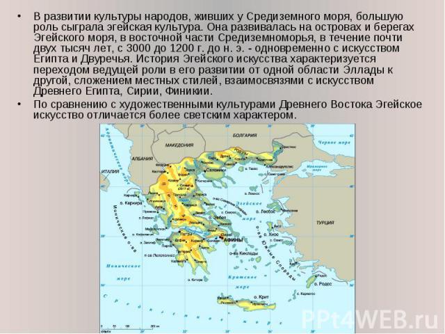 В развитии культуры народов, живших у Средиземного моря, большую роль сыграла эгейская культура. Она развивалась на островах и берегах Эгейского моря, в восточной части Средиземноморья, в течение почти двух тысяч лет, с 3000 до 1200 г. до н. э. - од…