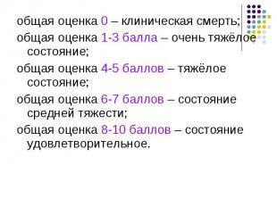 общая оценка 0 – клиническая смерть; общая оценка 0 – клиническая смерть; общая