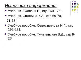 Источники информации: Источники информации: Учебник. Ежова Н.В., стр 160-176. Уч