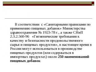 В соответствии с «Санитарными правилами по применению пищевых добавок» Министерс