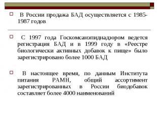 В России продажа БАД осуществляется с 1985-1987 годов В России продажа БАД осуще