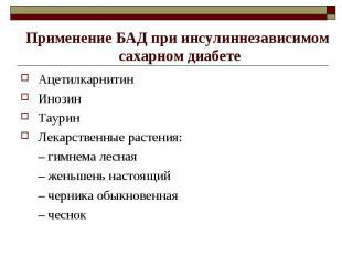 Ацетилкарнитин Ацетилкарнитин Инозин Таурин Лекарственные растения: – гимнема ле