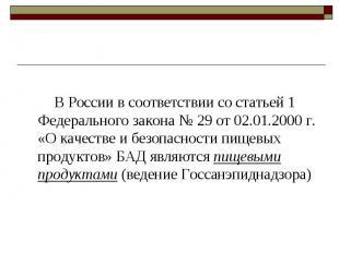 В России в соответствии со статьей 1 Федерального закона № 29 от 02.01.2000 г. «