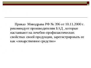 Приказ Минздрава РФ № 396 от 10.11.2000 г. рекомендует производителям БАД , кото