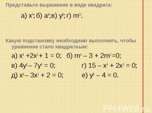 a) х4; б) а6; в) у8; г) m10. a) х4; б) а6; в) у8; г) m10. Какую подстановку необ
