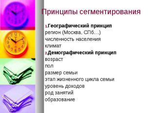 Географический принцип Географический принцип регион (Москва, СПб…) численность
