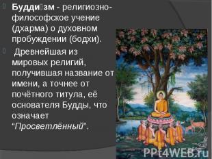 Будди зм - религиозно-философское учение (дхарма) о духовном пробуждении (бодхи)