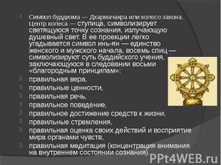 Символ буддизма— Дхармачакра или колесо закона. Центр колеса— ступиц