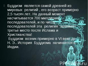 Буддизм является самой древней из мировых религий, его возраст