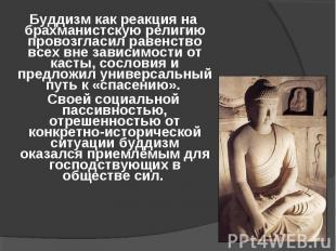 Буддизм как реакция на брахманистскую религию провозгласил равенство всех вне за