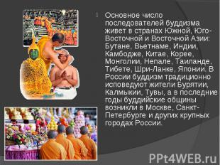 Основное число последователей буддизма живет в странах Южной, Юго-Восточной и Во