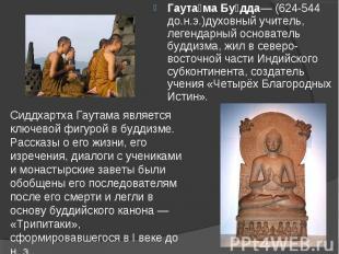 Гаута ма Бу дда— (624-544 до.н.э.)духовный учитель, легендарный основатель будди