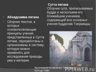 Абхидхамма питака Абхидхамма питака Сбоpник текстов, в котоpых основополагающие
