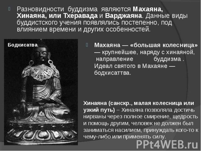 Разновидности буддизма являются Махаяна, Хинаяна, или Тхеравада и Варджаяна. Данные виды буддистского учения появлялись постепенно, под влиянием времени и других особенностей. Разновидности буддизма являются Махаяна, Хинаяна,…