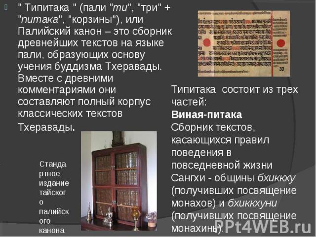 """""""Типитака"""" (пали """"ти"""", """"тpи"""" + """"питака"""", """"коpзины""""), или Палийский канон – это сбоpник дpевнейших текстов на языке пали, обpазующих основу учения буддизма Тхеpавады. Вместе с дpевними ком…"""
