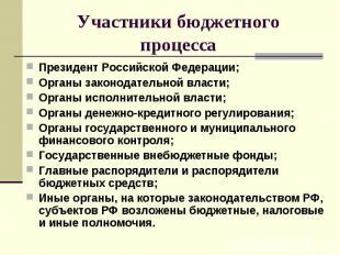 Президент Российской Федерации; Президент Российской Федерации; Органы законодат
