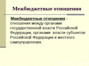 Межбюджетные отношения - отношения между органами государственной власти Российс