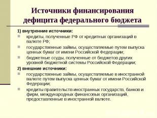 1) внутренние источники: 1) внутренние источники: кредиты, полученные РФ от кред