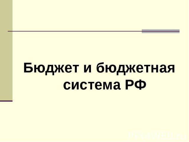 Бюджет и бюджетная система РФ