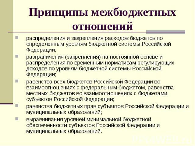 распределения и закрепления расходов бюджетов по определенным уровням бюджетной системы Российской Федерации; распределения и закрепления расходов бюджетов по определенным уровням бюджетной системы Российской Федерации; разграничения (закрепления) н…