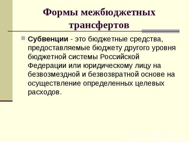 Субвенции - это бюджетные средства, предоставляемые бюджету другого уровня бюджетной системы Российской Федерации или юридическому лицу на безвозмездной и безвозвратной основе на осуществление определенных целевых расходов. Субвенции - это бюджетные…