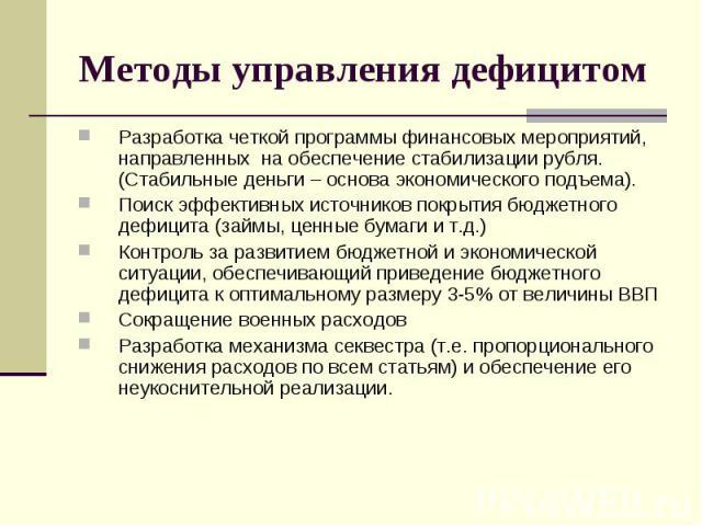 Разработка четкой программы финансовых мероприятий, направленных на обеспечение стабилизации рубля. (Стабильные деньги – основа экономического подъема). Разработка четкой программы финансовых мероприятий, направленных на обеспечение стабилизации руб…