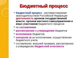 бюджетный процесс - регламентируемая законодательством Российской Федерации деят