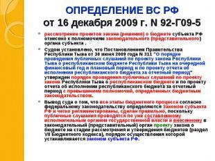 рассмотрение проектов закона (решения) о бюджете субъекта РФ отнесено к полномоч