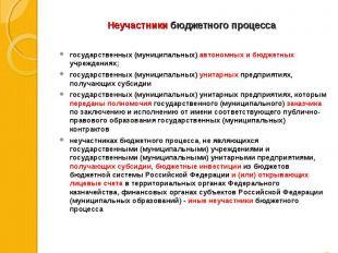 государственных (муниципальных) автономных и бюджетных учреждениях; государствен
