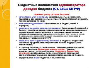 Администратор доходов бюджета: Администратор доходов бюджета: начисление, учет и