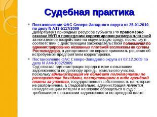 Постановление ФАС Северо-Западного округа от 25.01.2010 по делу N А13-5117/2009