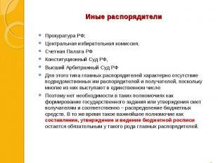 Прокуратура РФ; Прокуратура РФ; Центральная избирательная комиссия, Счетная Пала