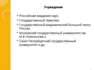 Российская академия наук, Российская академия наук, Государственный Эрмитаж, Гос