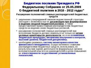 Расширение полномочий главных распорядителей бюджетных средств Расширение полном
