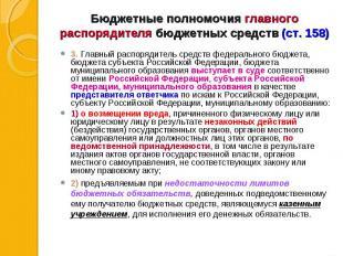 3. Главный распорядитель средств федерального бюджета, бюджета субъекта Российск