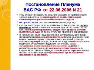 суду следует исходить из того, что указание истцом в исковом заявлении органа, н