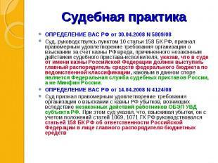 ОПРЕДЕЛЕНИЕ ВАС РФ от 30.04.2008 N 5809/08 ОПРЕДЕЛЕНИЕ ВАС РФ от 30.04.2008 N 58